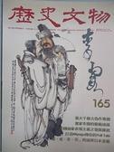 【書寶二手書T3/雜誌期刊_FFP】歷史文物_165期_張大千倣古偽作專題