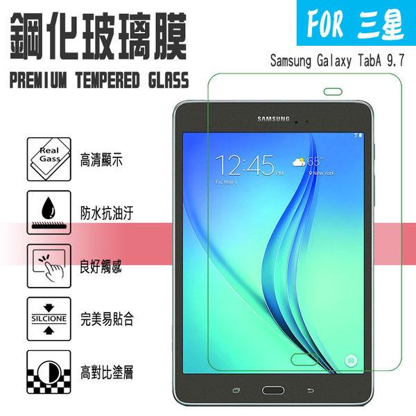日本旭硝子玻璃 TAB A 9.7吋 P550 P555Y P555 三星 鋼化玻璃保護貼/2.5D 弧邊/平板/螢幕/高清晰度/耐刮
