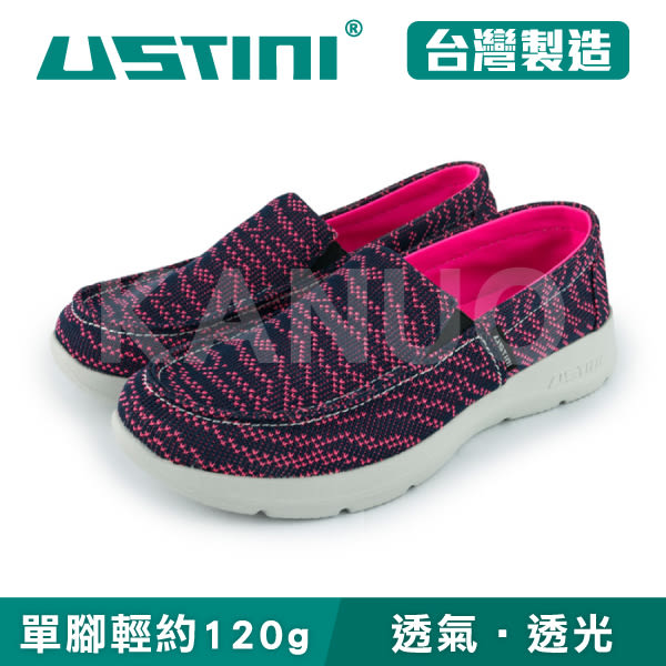 【USTINI 我挺你健康鞋】超輕量涼感走路鞋 女款 (桃x深藍 UWI-16-BPG)