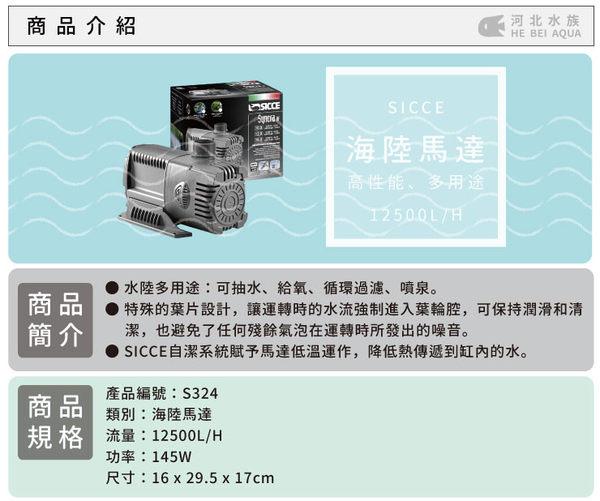 [ 河北水族 ] SICCE希捷 【 高性能多用途海陸馬達 HF12 12500L/H 】 水陸馬達 水陸兩用馬達