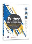 Python程式設計學習經典︰工程分析x資料處理x專案開發