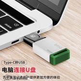 推薦otg轉接頭type-c安卓手機6連接u盤micro母口快充數據線滿(1000元折150元)