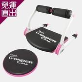 Wonder Core 全能輕巧健身機「愛戀粉」+扭腰盤(粉) x1【免運直出】