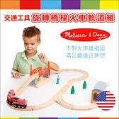 ✿蟲寶寶✿【美國Melissa&Doug】愛車小男孩必備 安全無毒 木製交通工具 - 旋轉橋樑火車軌道組
