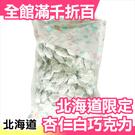 日本 北海道限定 杏仁白巧克力 250g 土產伴手禮禮物下午茶甜點零食【小福部屋】