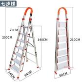 梯子 不銹鋼家用摺疊梯子鋁合金加厚人字梯室內七八步工程樓梯凳椅T