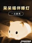 貓咪硅膠小夜燈觸摸睡眠充電式嬰兒寶寶哺乳喂奶護眼臥室床頭台燈 雙十二全館免運