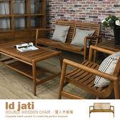 兩人位沙發 木板椅(另有單人位) 柚木 鄉村 北歐 (A級政府柚木)【IDKT-2P】品歐家具