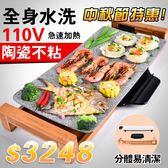 110V燒烤爐家用電烤肉機韓式無煙電烤盤陶瓷室內不黏多功能鐵板燒RM