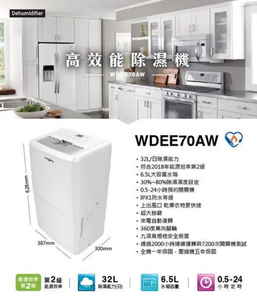 Whirlpool 惠而浦 32L節能除濕機 WDEE70AW 原廠公司貨