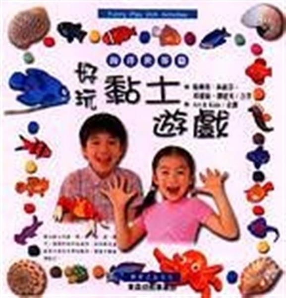 (二手書)好玩黏土遊戲(海洋世界篇)