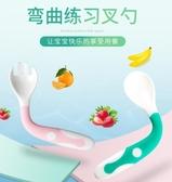 寶寶學習吃飯訓練軟頭勺子彎頭歪頭歪把嬰兒童輔食碗套裝筷叉餐具 歐韓流行館