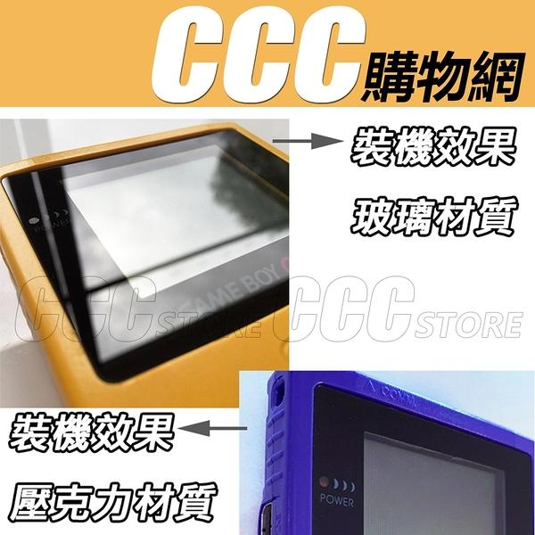 GBC 鏡面 玻璃材質 - Game Boy Color 螢幕 鏡片 面板 玻璃