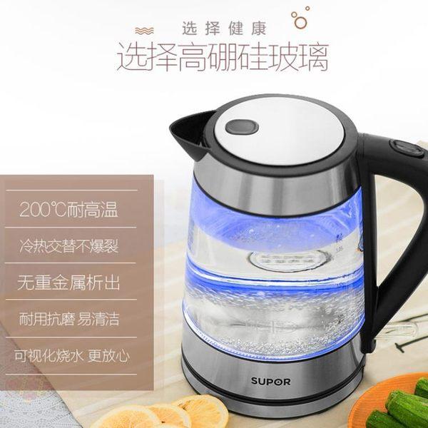電熱水壺燒水壺電熱水壺家用玻璃開水壺自動斷電304不銹鋼電茶壺器 衣間迷你屋220V