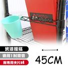 【居家cheaper】45CM層架專用防掉邊條/烤漆黑(側條/檔條/補強/補強桿/側檔)