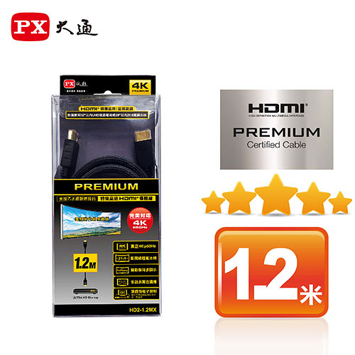 PX大通 HD2-1.2MX 特級高速 HDMI 2.0傳輸線 (1.2米)