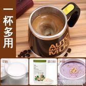 攪拌杯 ideby搖搖杯 電動蛋白粉攪拌杯自動奶昔杯咖啡杯酵素杯磁化水杯 科技藝術館