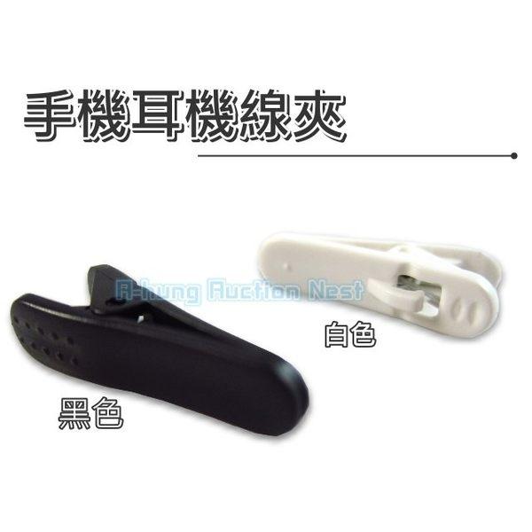 【A-HUNG】耳機專用夾 衣領夾 耳機線夾 Beats iPhone5S ipad ipod touch MP3 MP4 MP5 平板 通用 耳機衣領夾