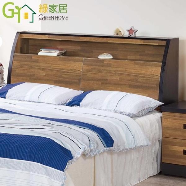 【綠家居】麥波 時尚6尺木紋雙人加大床頭箱(不含床底)