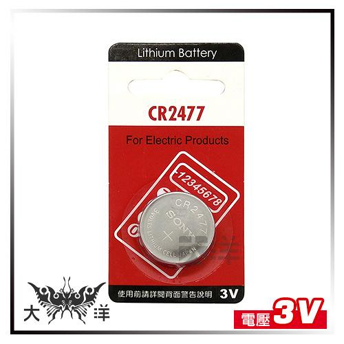 ◤大洋國際電子◢ CR2477鈕扣電池(1顆) 3V 水銀電池 計算機 耳溫槍 手錶