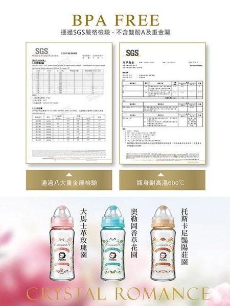 ☆愛兒麗☆小獅王辛巴 simba 蘿蔓晶鑽寬口葫蘆玻璃大奶瓶-270ml