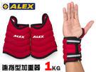 ALEX 連指型加重器1KG-紅(健身 重量訓練  有氧韻律≡排汗專家≡