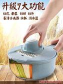 切片器廚房切菜神器土豆絲切絲器神器家用擦刨絲器多功能切菜土豆切片器 CY潮流站
