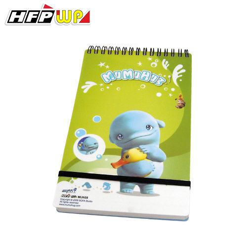 【特價】4折 HFPWP 直式筆記本 (大)100張80磅內頁.附索引尺.限量商品 MuMu 台灣製 MUN58