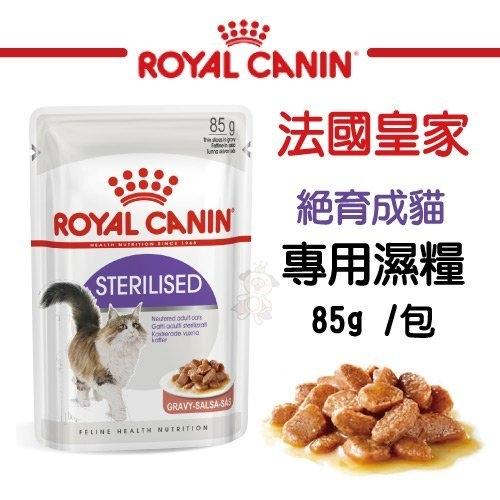 *WANG*法國皇家《絕育/結紮成貓專用濕糧S37W》85g/包 貓糧/貓餐包 可當主食/可拌飼料