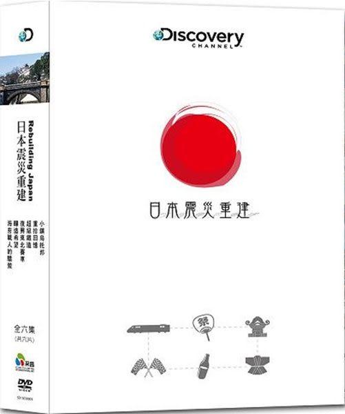 日本震災重建 DVD 6片裝 Rebuilding Japan (音樂影片購)