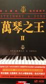 【停看聽音響唱片】【CD】萬琴之王2(4CD)