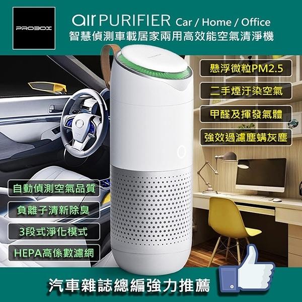 PROBOX 智慧偵測車載居家兩用高效能空氣清淨機 (含三層濾心1個)