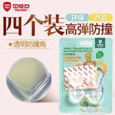 透明球形嬰兒安全防撞角桌角防護防撞保護套防撞角寶寶防撞角 陽光好物