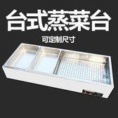 商用保溫台蒸菜台蒸飯台小碗菜竹筒飯不銹鋼加熱台式保溫售飯台QM 美芭