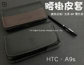 【精選腰掛防消磁】適用 HTC A9s A9sx 5吋 腰掛皮套橫式皮套手機套保護套手機袋