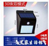 太陽能燈超亮庭院燈戶外防水新農村別墅家用0.5W光控室外led燈【限時特惠】
