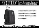 ∥MyRack∥ Thule Crossover Expandable Suiter  58cm 22吋直立式滾輪行李箱