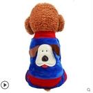 狗狗衣服 寵物衣服小型犬狗狗泰迪四腳衣服博美幼犬比熊秋冬天季裝加厚加絨 特賣