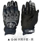 M2R 得安 G-06 G06 手套 休閒手套 機車 騎士 防摔 觸控 (多種顏色) (多種尺寸)