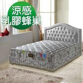 床墊 獨立筒-Ally愛麗-超涼感抗菌-乳膠-蜂巢獨立筒床墊-雙人加大6尺-破盤價$7999-限定10床