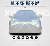 車罩-奇瑞凱翼C3 X3 V3 x5專用E3車衣車罩C3R加厚防曬防雨汽車外套四季 完美YXS