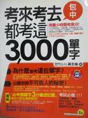 【書寶二手書T1/語言學習_ZID】考來考去都是這3000單字_蔣志榆_附光碟