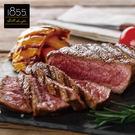 【599免運】美國1855黑安格斯熟成霜降牛排1片組(150公克/1片)