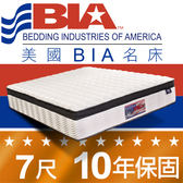美國BIA名床-San Francisco 獨立筒床墊-6×7尺特大雙人 10年保固 美夢舒寶水冷膠 吸熱釋壓 2.3mm獨立筒