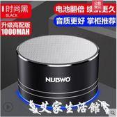 藍芽音響NUBWO/狼博旺a2pro無線家用超重低音炮手機迷你 艾家生活館
