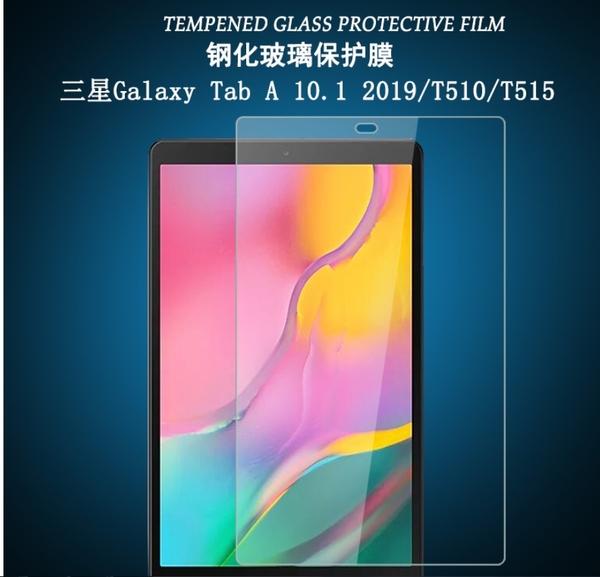 King*Shop~三星平板SM-T510/T515 鋼化膜保護膜2019 Tab A 10.1貼膜高清防刮