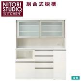 ◎組合式櫥櫃 LIGARE NC GH-160KB D50-160WT H50-60J H50-60C H50-40TR NITORI宜得利家居