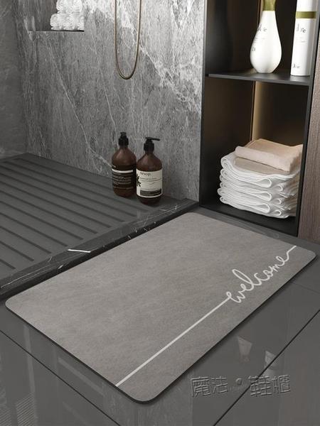 吸水墊子腳墊廁所衛生間門口防滑家用速干進門地毯洗手間浴室地墊 ATF 魔法鞋櫃