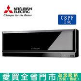 MITSUBISHI三菱4-6坪MUZ-EF35NA/MSZ-EF35NA(黑)變頻冷暖空調_含配送到府+標準安裝【愛買】