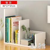 書架置物架簡約經濟型桌面簡易多功能省空間學生書桌收納置物櫃CC4037『麗人雅苑』